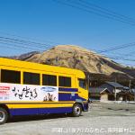 bus-kumamoto